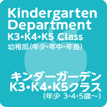 Kindergarten Department K3・K4・K5 Class 幼稚部(年少・年中・年長)